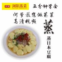 蒸日本豆腐