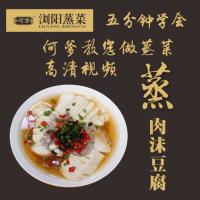 蒸肉沫豆腐