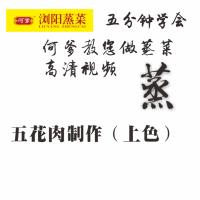 五花肉制作(上色)
