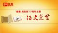司庆征文选登——写在我和佳惠共同的17年;佳惠,塑造我的人生