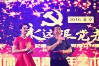 第11届中国青少年艺术节开幕式