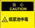 """湖南省安委�k召�_""""8•28""""安�l中毒事故警示�s���"""