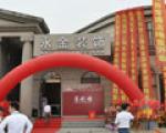 热烈祝贺上海永金装饰集团青浦分公司开业典礼圆满成功!