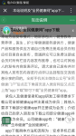 全民健康网简介与app下载