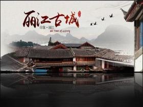 丽江古城 (云南丽江古城)
