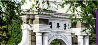 2.清华大学是中国著名高等学府,坐落于北