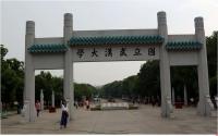 4.武汉大学是国家教育部直属重点综合性大