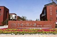 5.中国人民大学是一所以人文社会科学为主
