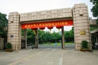 6.浙江大学是教育部直属、省部共建的普通
