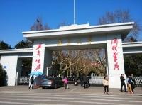 8.南京大学是直属国家教育部的重点综合性