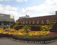 12.中国科学技术大学是中国科学院所属的