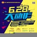 """2016襄阳领秀中原商家联盟""""掌价惠"""""""