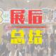 五万人嗨爆黄金周,AC-Joy动漫游戏嘉