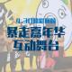 【4.30精彩回顾】暴走嘉年华互动舞台