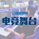 【5.1精彩回顾】电竞舞台
