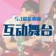 【5.1精彩回顾】暴走嘉年华互动舞台