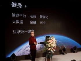 倚云科技CEO谷宝库:健身行业的未来是云与智能