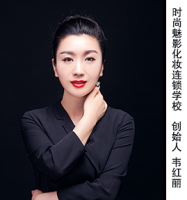 时尚魅影化妆连锁学校 创始人:韦红丽