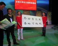 魏宏建先生参加中国红十字会组织的