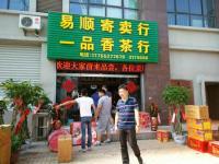 热烈祝贺万顺茶叶进入蚌埠市场