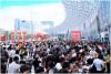 第九届中国成都全屋定制家居展览会