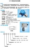 DYC型差压控制器
