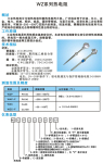 WZ系列热电阻
