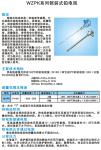 WZPK系列铠装式铂电阻