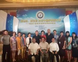 首届中国家庭服务业创新发展西湖峰会