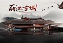 云南省丽江古城