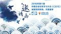 2016年第八届中国企业在线学习大会(CEFE)
