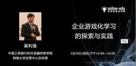 (录播)【博奥课堂】【第五期】奚利强:企业游戏化学习的探索与实践
