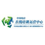 中国电信在线培训运营中心