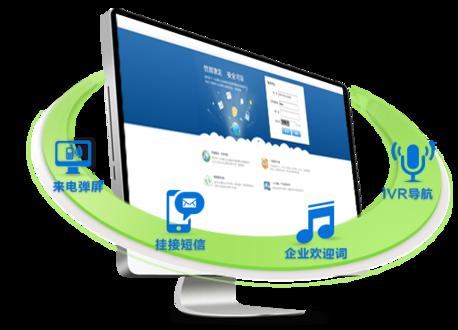 泰安中小企业400免费电话 泰安奇蚁科技