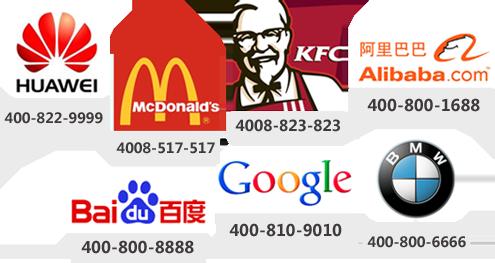 泰安400电话 泰安中小企业400电话
