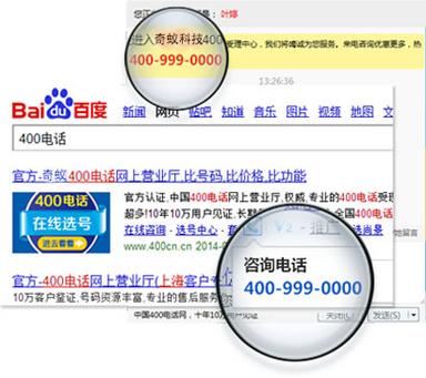 泰安400免费电话 全国唯一号码