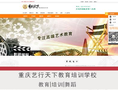 重庆艺行天下教育培训学校