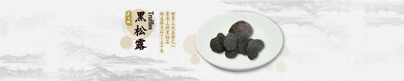 原味林原生态黑松露