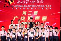 """第二届广交好声音冠军""""左右兄弟""""组合合影"""