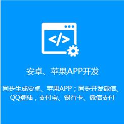 APP开发,奇蚁科技