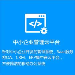 泰安企业管理云平台,奇蚁科技