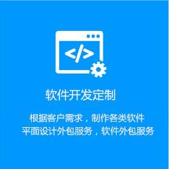 泰安软件开发定制,泰安系统集成