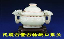 上海代理古董古物进口报关