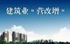 北京市建筑业营改增调整建设工程计价依据