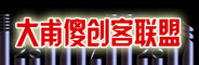 创客空间—天津 387143660