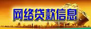 金融贷款网贷口子 136478461