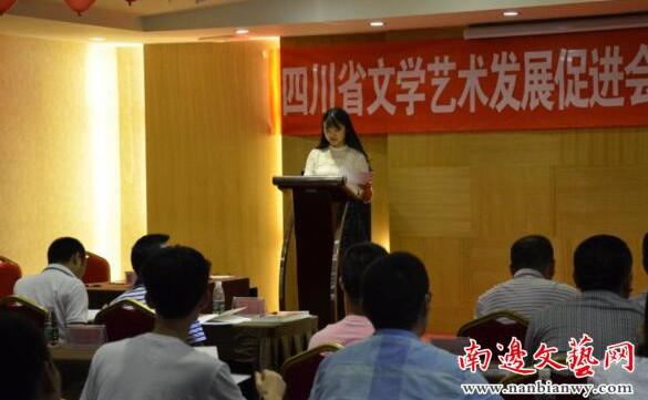 四川省文学艺术发展促进会