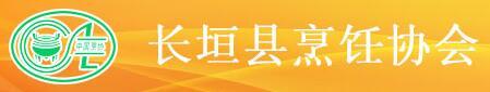 长垣县烹饪协会