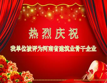 热烈庆祝?#19994;?#20301;被评为2016-2018年度河南省建筑业骨干企业