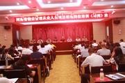 邓州市物协组织物业管理从业项目经理培训
